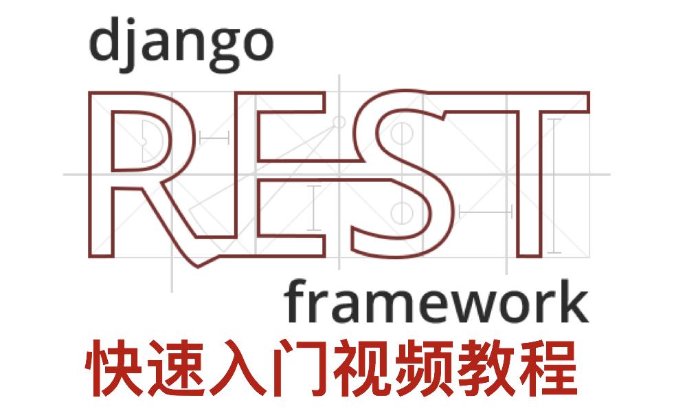 Django REST framework快速入门视频教程