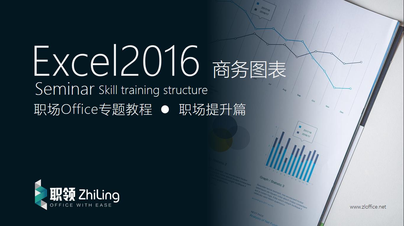 Excel2016 高级商务图表制作视频教程(完整版)