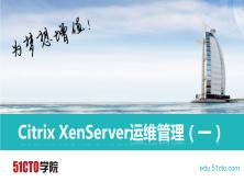 Citrix XenServer运维管理视频教程(一)
