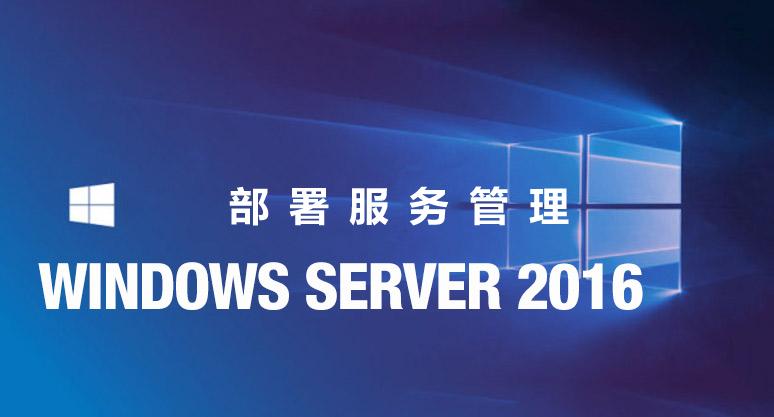 Windows Server 2016 部署服务管理视频课程