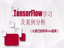 Tensorflow学习及案例分析视频课程(让自己的样本run起来)