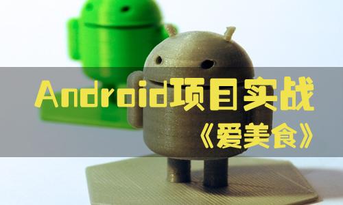 Android项目实战视频课程-爱美食
