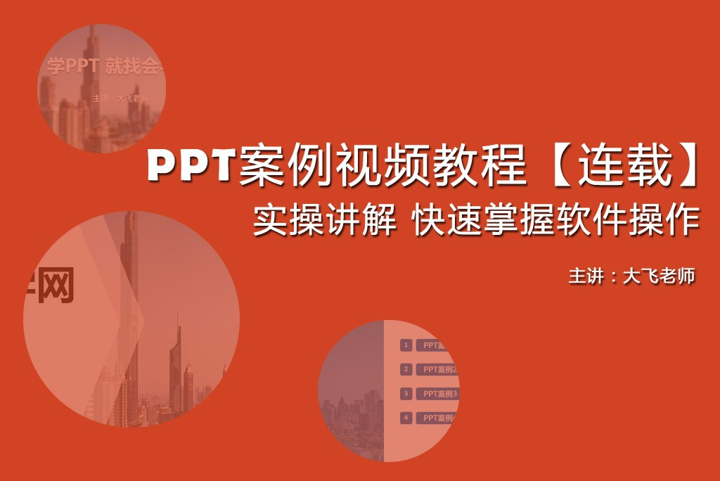 PPT案例视频教程【连载】