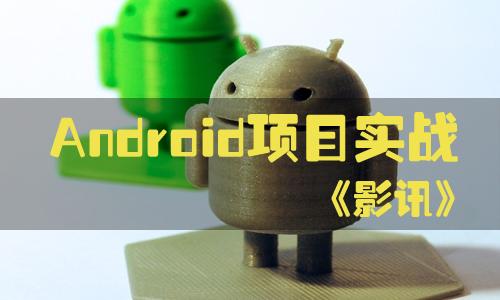 Android 项目实战视频课程—影讯