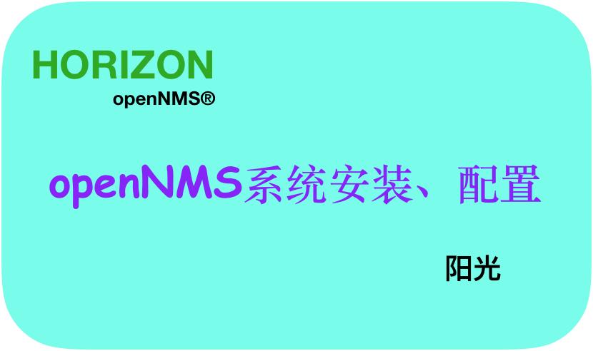 OpenNMS系统安装配置视频课程