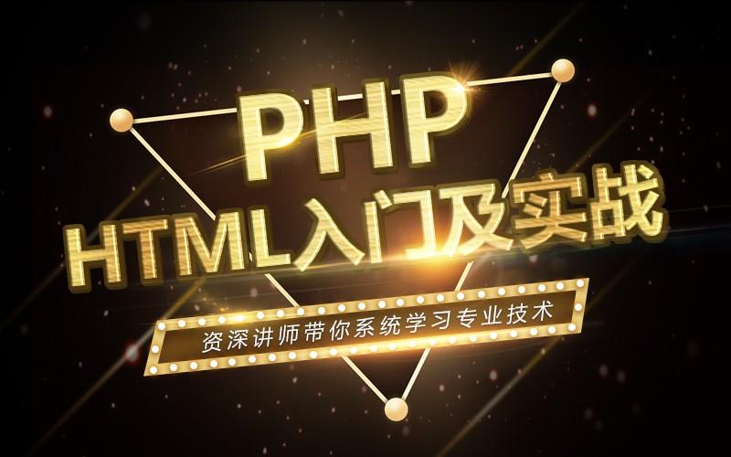 PHP基础教程之HTML入门及实战视频课程