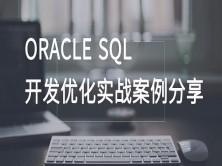 Oracle数据库课程之SQL改写优化案例视频课程