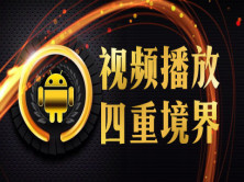 Android视频播放四重境界视频课程