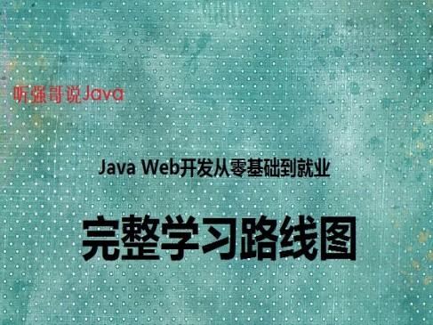 Java Web开发从零基础到就业完整学习路线图