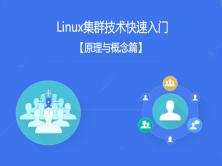 Linux集群技术快速入门【概念篇】视频课程