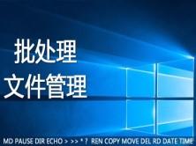 Windows命令行bat/cmd批处理脚本的编写应用之文件管理应用:文员、网管必会
