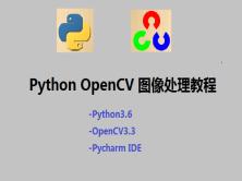 Python+OpenCV3.3图像处理视频教程