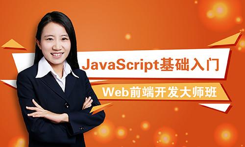 web前端开发工程师之JavaScript基础入门系列视频教程