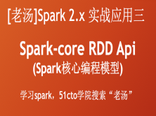 Spark 2.x 由浅入深深到底系列视频课程之Spark-core RDD Api_老汤