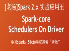 Spark 2.x 由浅入深深到底系列视频课程之Schedulers On Driver_老汤