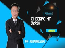 Checkpoint防火墙视频课程-讲师现任明教教主秦柯