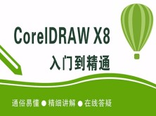 CorelDRAW X8从入门到精通视频教程(最新版)