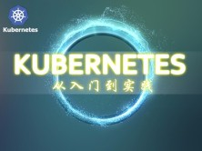 【Kubernetes精品培训】Kubernetes实战培训,Docker大神的进阶之道