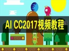 illustrator cc2017 基础视频教程(2017最新版)