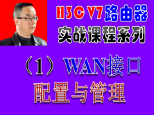 【H3C V7路由器实战视频课程系列-1】WAN接口配置与管理