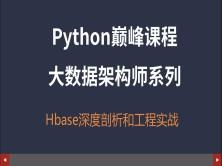 Python巅峰课程(大数据架构师系列)深入剖析Hbase原理和最佳实践视频课程