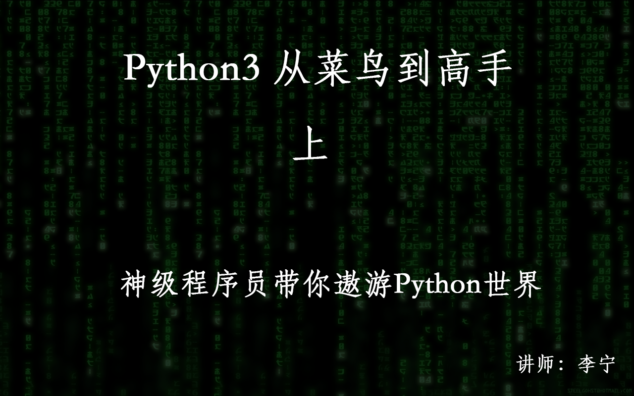 Python從菜鳥到高手系列專題(上)