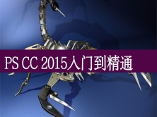 PS CC 2015 入门到精通photoshop视频教程