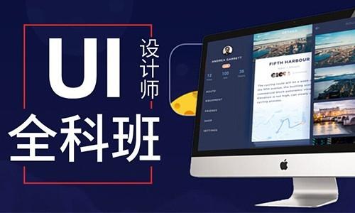 UI设计-带你学习年薪30万的UI设计行业!