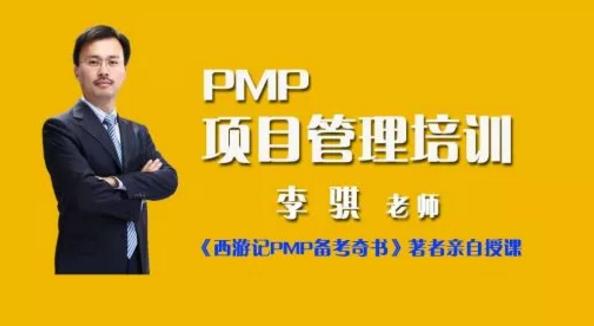 PMP考前培训精讲视频课程专题