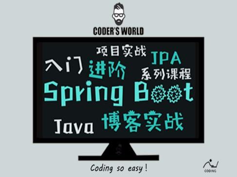 Spring Boot之web全栈开发系列视频课程