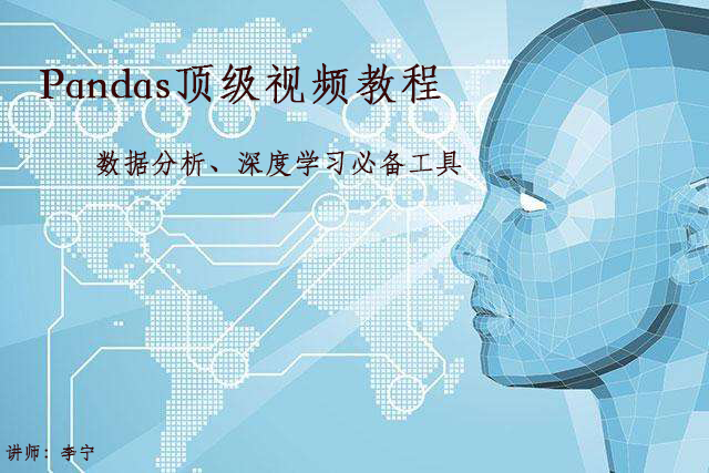 Python数据分析库:Pandas视频教程