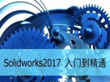 SolidWorks2017基础零件草图装配工程焊接曲面等设计视频教程
