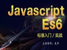 [JS高手之路第六部]javascript es6标准入门与实战视频课程