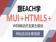MUI+HTML5plus混合应用开发视频教程(微信APP实战)