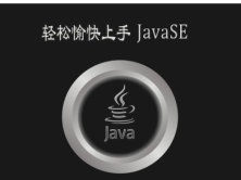 JavaSE-全方位讲解Java开发的核心必备技能视频课程 (内附各章节介绍)