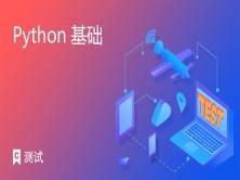 Python基础 - 软件测试模块视频课程【课工场出品】