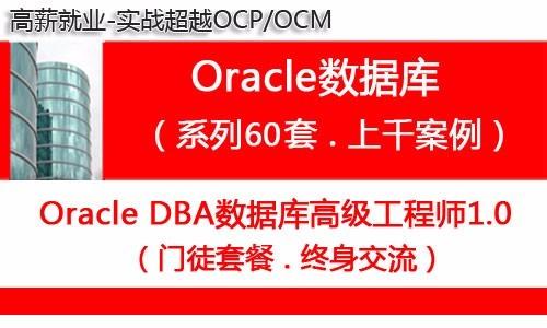 Oracle DBA数据库高级工程师培训专题(1.0版)