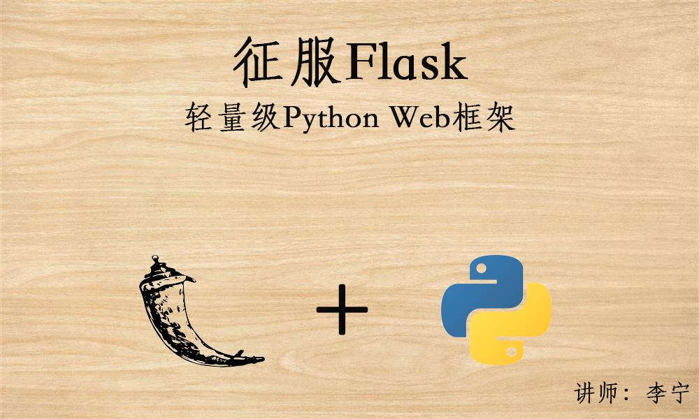 征服Python Flask視頻課程