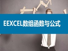 Excel2016数组函数与公式视频教程