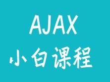 Ajax的小白视频课程
