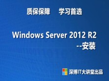Windows Server 2012 R2 安装视频课程