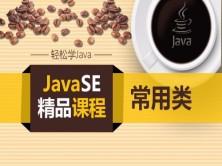 JavaSE之常用类系列视频课程