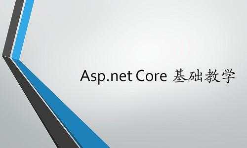 Asp.NET Core2.0基础教学视频教程