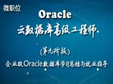 Oracle云数据库微职位-企业级Oracle云数据库技术特性与项目实施