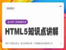 HTML5知识点讲解视频课程