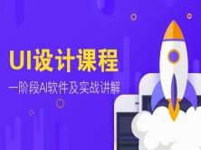 第二模块:UI高级设计师微职位:banner图设计&C4D