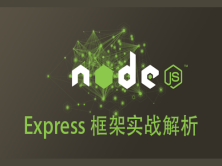 NodeJS:Express 框架实战解析视频教程