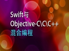 Swift与Objective-CCC++混合编程视频课程