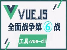 Vue.js全面战争第六战:工具&vue-cli视频教程