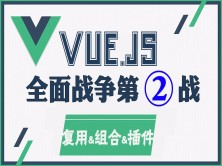 Vue.js全面战争第二战:vue 复用&组合&插件视频教程